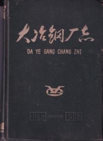 大冶钢厂志 第一卷 1913-1984