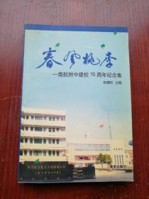 春风桃李 -南航附中建校70周年纪念及