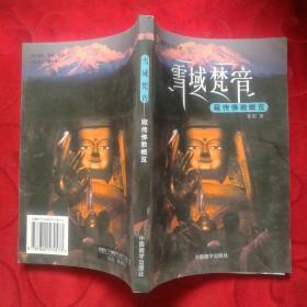 雪域梵音:藏传佛教概览
