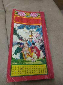 《聚宝楼通胜》( 万事胜意)(1994甲戌年)