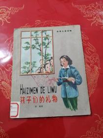 孩子们的礼物(注音儿童读物)