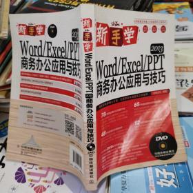 新手学Word/Excel/PPT 2013商务办公应用与技巧