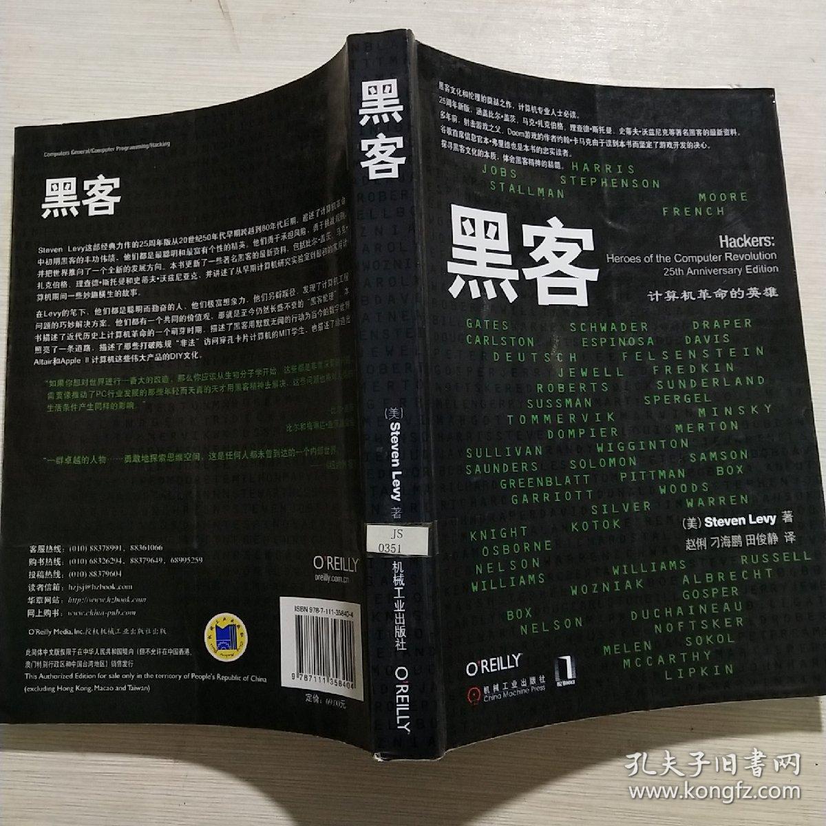 黑客:计算机革命的英雄(二十五周年新版)(馆藏)
