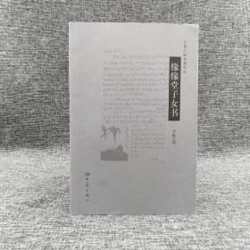 特惠| 大象人物书简文丛:缘缘堂子女书