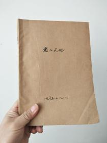 老人天地(1985年    7——12合订本)