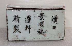 汉口景顺福选料精制  八宝印泥盒   汉口  景顺福  选料精制  武汉  湖北