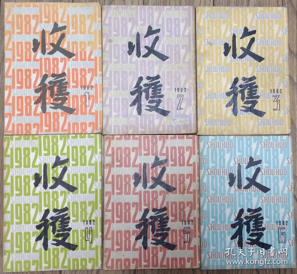 《收获》杂志1982年第1,2,3,4,5,6期6本合售(德兰长篇《求》从维熙中篇《远去的白帆》张洁中篇《方舟》路遥中篇《人生》茹志娟、王安忆母女中篇小说各一篇,古华中篇《姐姐寨》等 )