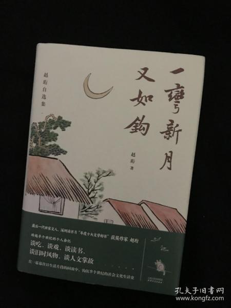 著名作家赵珩签名钤印           一弯新月又如钩