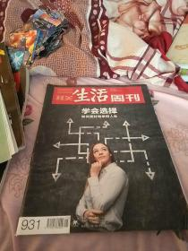 三联生活周刊  2017年第15期