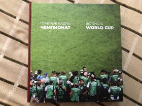 原版足球画册 2018俄罗斯世界杯特辑 塔斯社(俄罗斯国家通讯社)出品