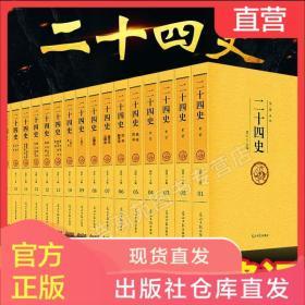 二十四史全套正版精编汉书原著无删减文言文白话文版史记24史畅销