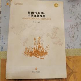 组织行为学:中国文化视角
