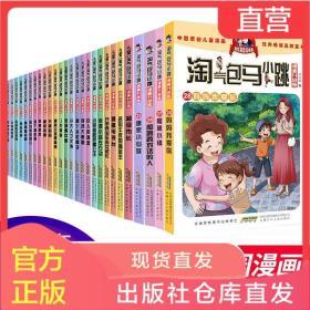 淘气包马小跳全套漫画版28册 樱桃小镇典藏版杨红樱系列书最新升
