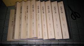 【包邮】慈禧全传 全10册