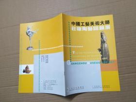 中国工艺美术大师庄稼陶艺回顾展