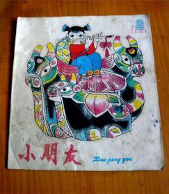 小朋友-【1985-2、1986-7、8期-三本合售】
