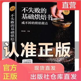 不失败的基础烘焙书籍专业配方专业烘焙书家用新手入门教程美食书