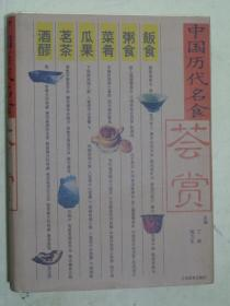 中国历代名食荟赏【一版一印】