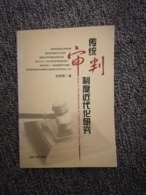传统审判制度近代化研究