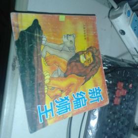 儿童益智故事丛书 新编狮王