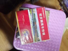 南京航空航天大学校庆50周年特辑1CD