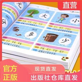 4册识字大全大王认字书籍3-6岁学前班幼儿园教材儿童书籍早教启蒙