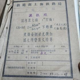 50年左右沪杭线铁路桥面等整修图纸两本外加80年代资料两本合售