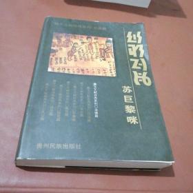 苏巨黎咪-彝文文献经典系列【法律篇】