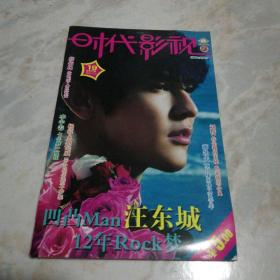 时代影视2012.10.1(封面人物:汪东城,封底人物:萧亚轩)