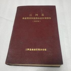 """三河县农业资源调查和农业区划报告""""合订本"""""""