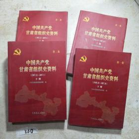中国共产党甘肃省组织史资料. 第一卷 第二卷, 1987.11~2007.5 【四本合售】上下册
