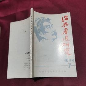 绍兴鲁迅研究专刊  第7期