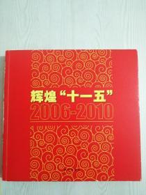辉煌十一五  ~2006~2010