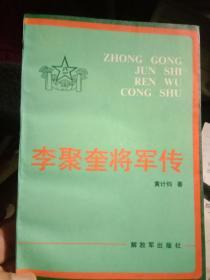 李聚奎将军传