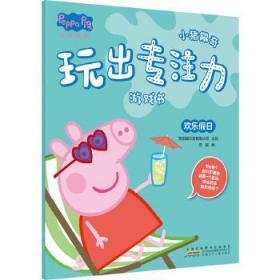 欢乐假日/小猪佩奇玩出专注力游戏书