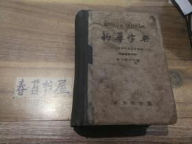 新华字典【1962年】