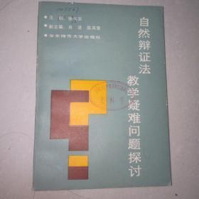 自然辩证法 教学疑难问题探讨 华东师范