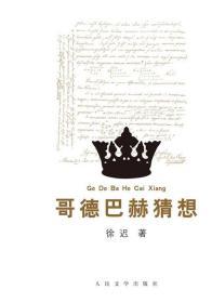 哥德巴赫猜想 徐迟 著 9787020101603 人民文学出版社
