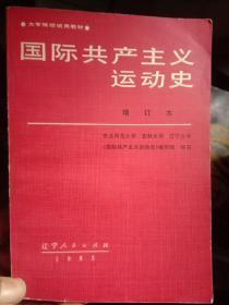 国际共产主义运动史(增订本)
