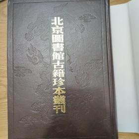 北京图书馆古籍珍本丛刊 4 经部 乐律全书