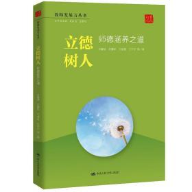 立德树人:师德涵养之道(教师发展力丛书)