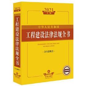 中华人民共和国工程建设法律法规全书:含全部规章(2021年版)