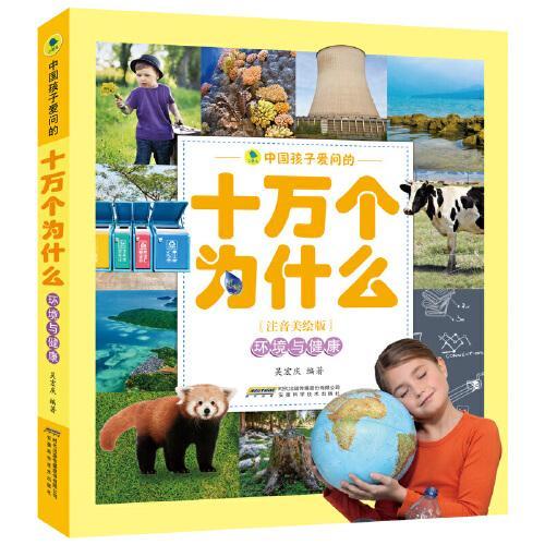 中国孩子爱问的十万个为什么(注音美绘版)环境与健康