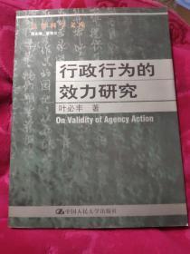 行政行为的效力研究--法律科学文库(16开)