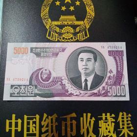 外国钱币 朝鲜2006年纸币( 面值5000)  (库存  4)