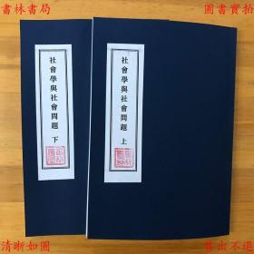 【复印件】社会学与社会问题-冯和法-民国黎明书局刊本