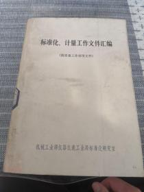 中华人民共和国专业标准《标准化、计量工作文件汇编》(附质量工作常用文件)