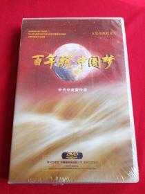 五集电视论证片:【百年潮 中国梦】 DVD(未拆封)