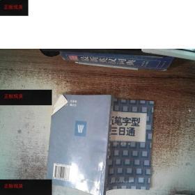 【欢迎下单!】五笔字型三日通黎剑华、唐辉  著世界图书出版公司