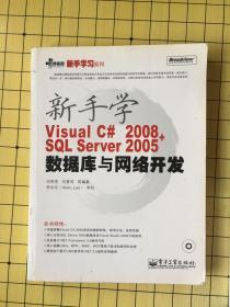 新手学Visual C# 2008 SQL Server 2005数据库与网络开发